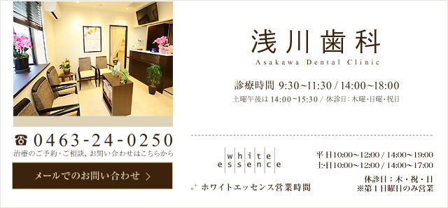 浅川歯科0463-24-0250